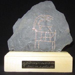 تندیس سنگ نگاره طرح بز کوهی در نماد زایندگی مدل 8439