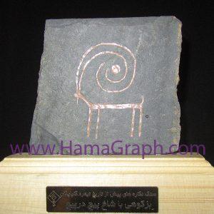 تندیس سنگ نگاره طرح بز کوهی با شاخ پیچ در پیچ کد 8448