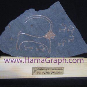 تندیس سنگ نگاره بزرگترین نقش بز کوهی در ایران کد 8513