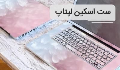 ست برچسب های لپ تاپ