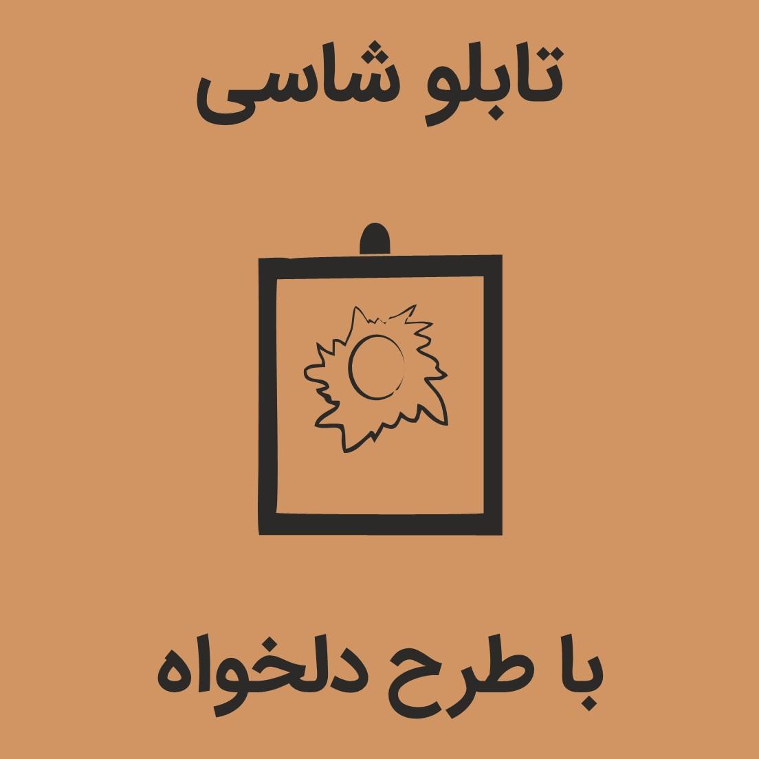 تابلو شاسی با طراحی اختصاصی و طرح دلخواه شما تابلو عکس