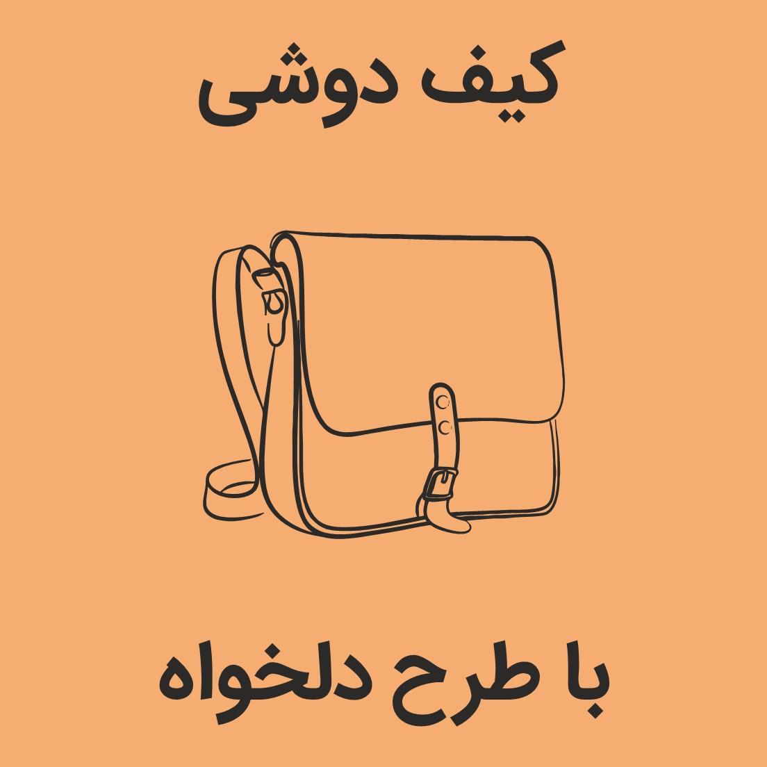 سفارش تیشرت با طرح دلخواه | کیف زنانه و مردانه