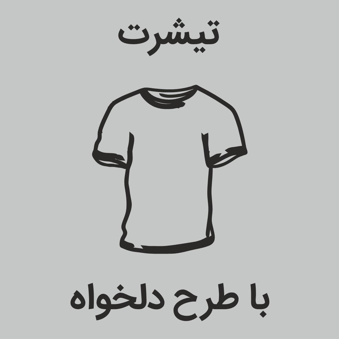 طراحی تیشرت merosi ustclothing خرید تی شرت خرید تی شرت خاص تاپ تیشرت vgcenter چاپ دیجیتال تیشرت