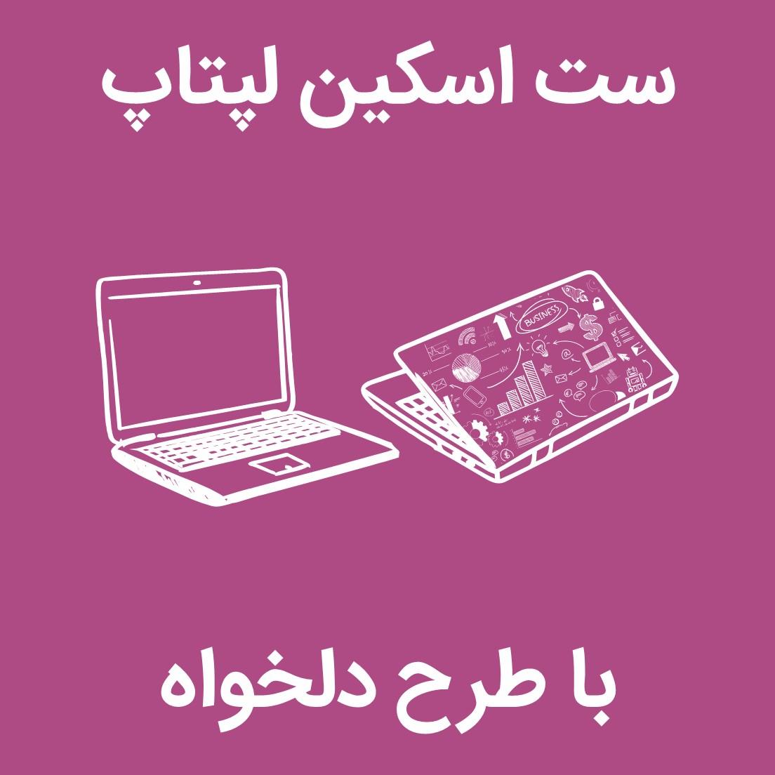 اسکین لپ تاپ هاماگراف برچسب کیبورد لپ تاپ استیکر لپ تاپ کالا استیکر لپ تاپ برنامه نویسی کاور لپ تاپ