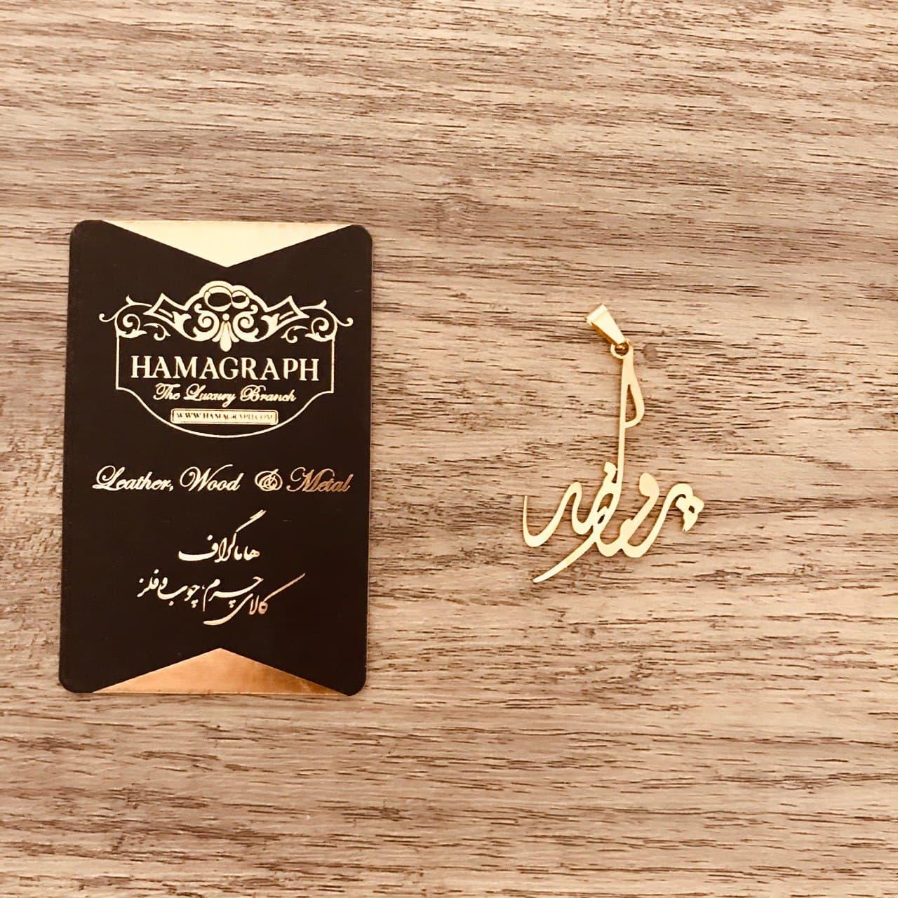 گردنبند استیل طلایی با طرح اسم پروانه